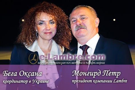 Компания Lambre Groupe International Петр Монгирд